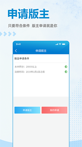 水木社区app截图2