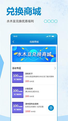 水木社区app截图5