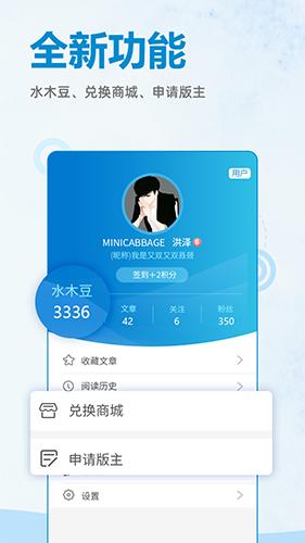 水木社区app截图4