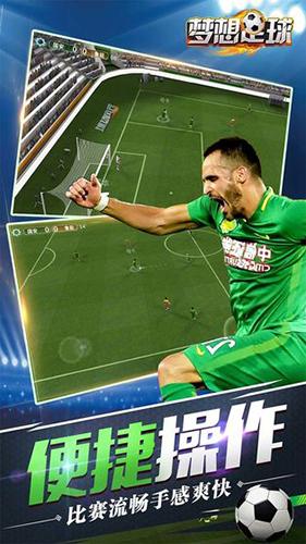 梦想足球截图1