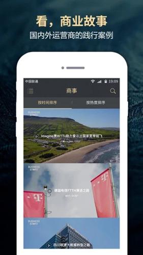 华为频道app截图3