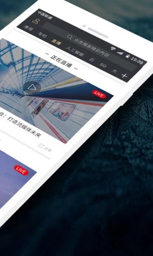 華為頻道app截圖2