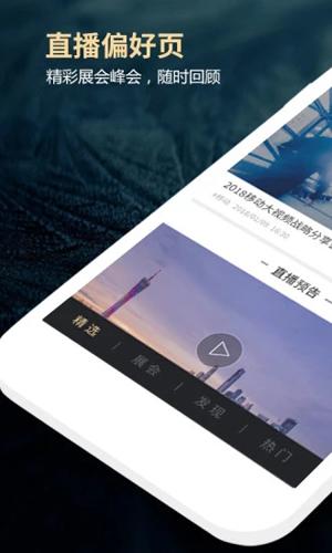 华为频道app截图1