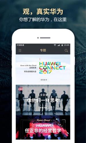 华为频道app截图4