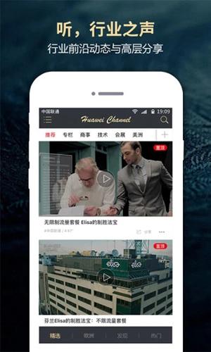 华为频道app截图5