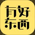 有好東西app