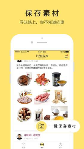 有好東西app1