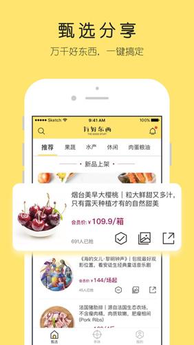 有好東西app2