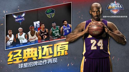 最强NBA1