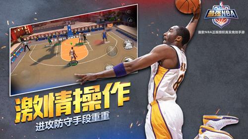 最强NBA2