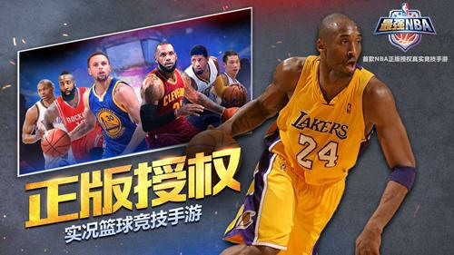 最强NBA3