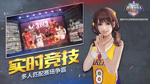 最强NBA4