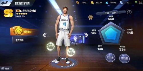 最强NBA7