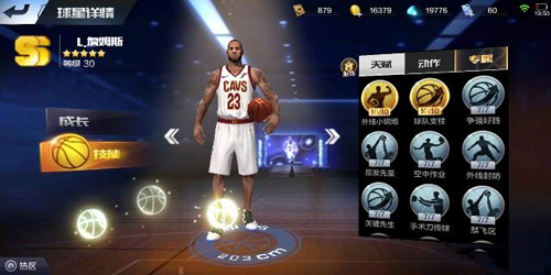最强NBA9