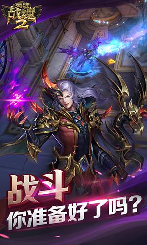 英雄戰魂2BT版截圖1