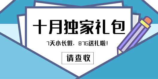 金秋佳節丹桂飄香 87G十月獨家禮包匯總