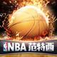 籃球手游推薦6