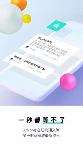魅族社區app截圖2