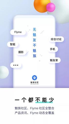 魅族社区app截图4