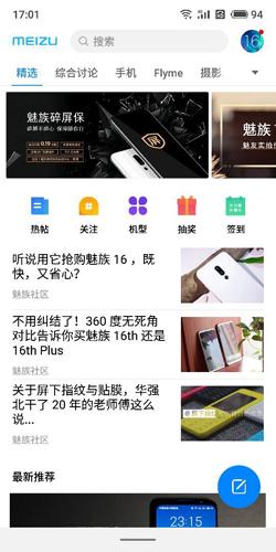 魅族社區app截圖1