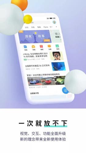 魅族社區app截圖3