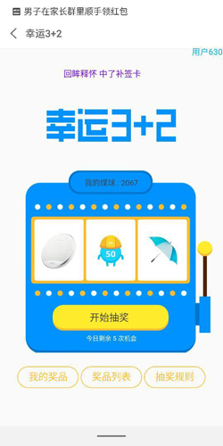 魅族社區app