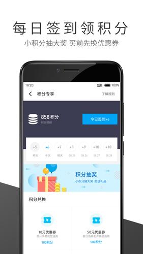 魅族商城app截图4