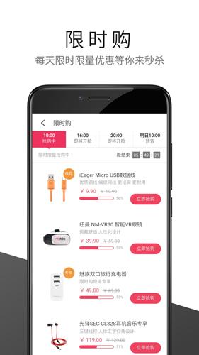 魅族商城app截图2