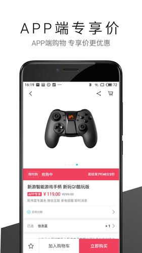 魅族商城app截图3