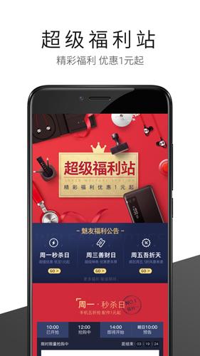 魅族商城app截图5