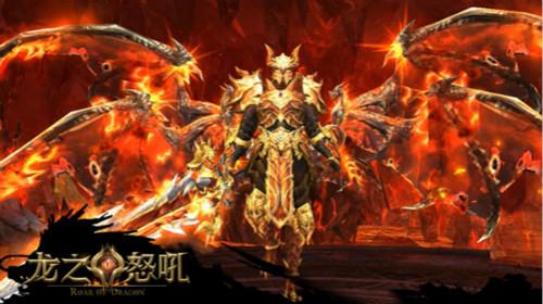 龍之怒吼4