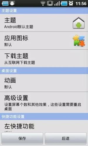 華為桌面app1