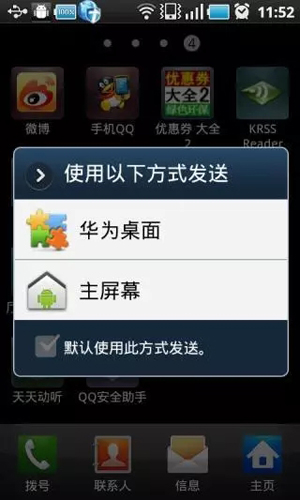 華為桌面app2