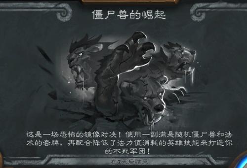 炉石传说僵尸兽的崛起