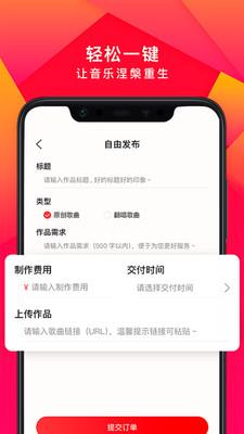 尼酷音樂app截圖5