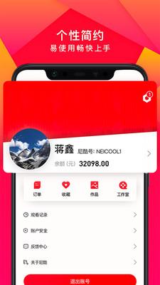尼酷音樂app截圖3