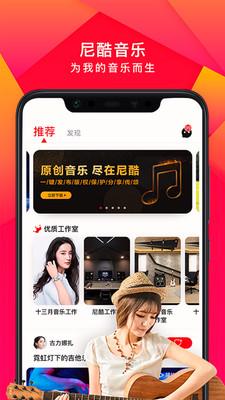 尼酷音乐app截图1
