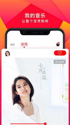 尼酷音樂app截圖2