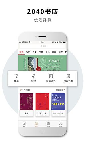 2040書店app截圖2