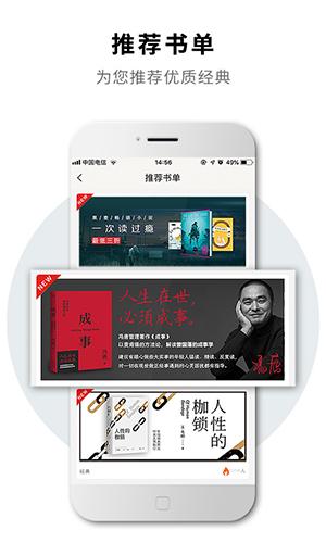 2040書店app截圖3