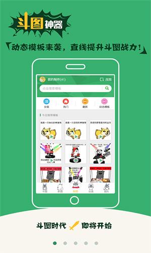 斗圖神器app截圖3