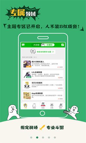 斗圖神器app截圖4
