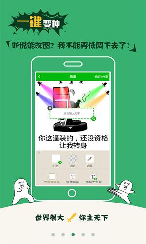 斗圖神器app截圖2