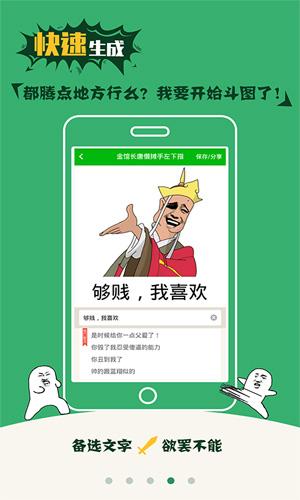 斗圖神器app截圖5