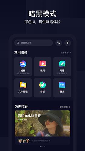 百度网盘app截图2