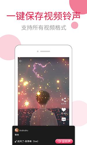 草莓铃音app截图2
