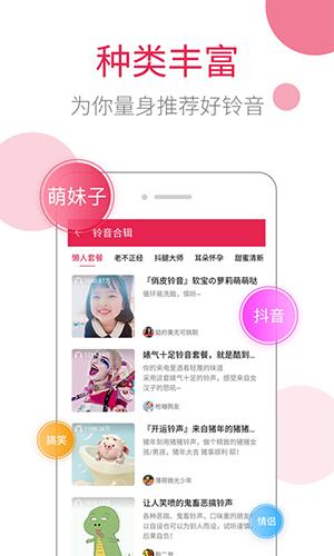 草莓铃音app截图4