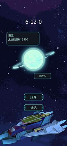 星球守护者截图4