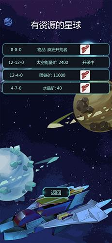 星球守护者截图7