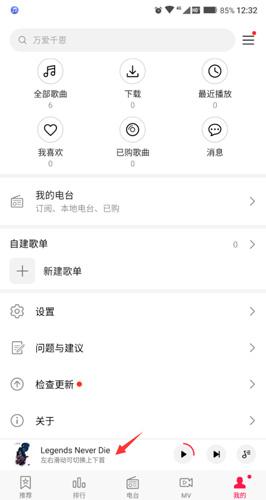 華為音樂app播放格式怎么關閉2